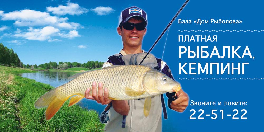 томский район рыболов